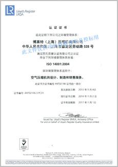 定盛机械ISO 14001质量认证