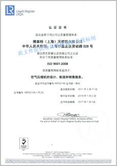 定盛机械ISO 9001质量认证
